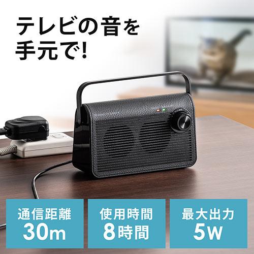 テレビスピーカー(ワイヤレス・テレビ用・手元スピーカー・充電式・最大30m・ブラック)