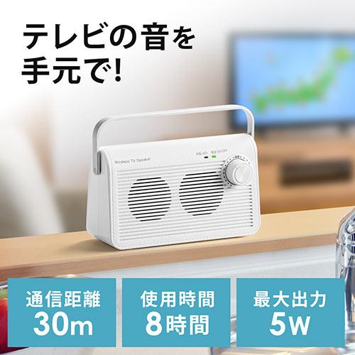 テレビスピーカー(ワイヤレス・テレビ用・手元スピーカー・充電式・最大30m・ホワイト)