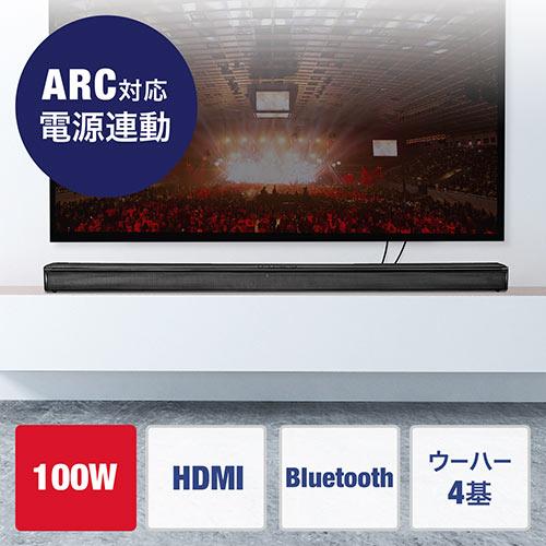 サウンドバースピーカー(Bluetooth対応・テレビスピーカー・シアターバー・HDMI搭載・光デジタル/3.5mm接続対応・高音質・100W)