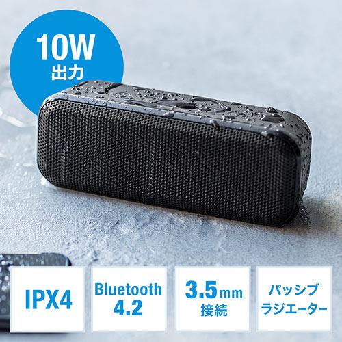 Bluetoothスピーカー(高出力・防水IPX4・低音強調・出力10W)