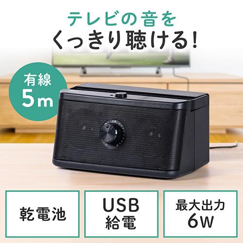 テレビスピーカー・手元スピーカー(有線・TV用手元延長スピーカー・電池式・USB給電対応・ブラック)