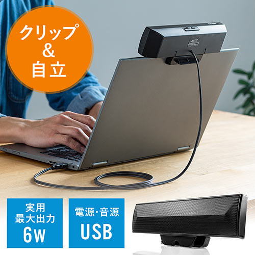 サウンドバースピーカー(USB電源・USB接続・PCスピーカー・クリップ&スタンド対応)