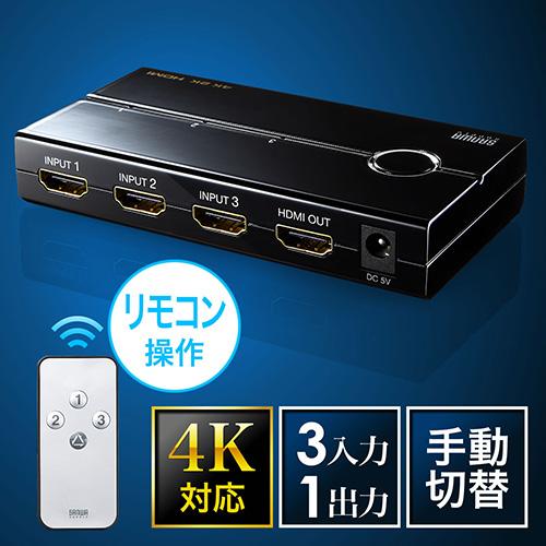 HDMIセレクター(4K対応・3入力1出力・リモコン付・自動切り替えなし・電源不要・USB給電ケーブル付)