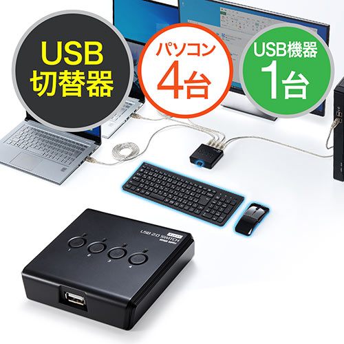 USB切替器(4台用・手動・USB2.0・プリンタ・外付けHDD・ワイヤレスキーボード/マウス対応)