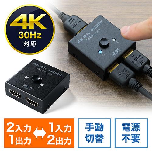 HDMIセレクター(4K・双方向・2入力1出力・1入力2出力・HDMI切替器)