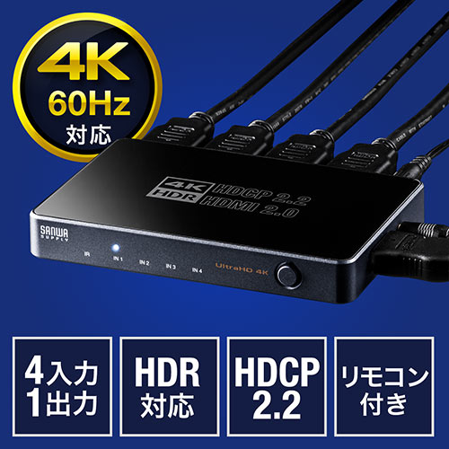 HDMI切替器(4K・60Hz・HDR・HDCP2.2・4入力1出力・セレクター)