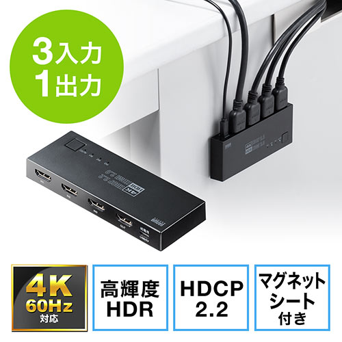 HDMI切替器(4K・60Hz・HDR・HDCP2.2・自動/手動切り替え・3入力1出力・セレクター・マグネットシート付・PS5対応)