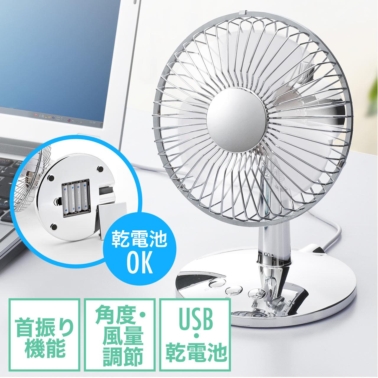 USB扇風機(卓上扇風機・静音・...