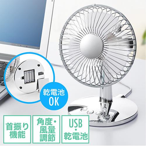 USB扇風機(卓上扇風機・静音・首振り・電池駆動・シルバー)