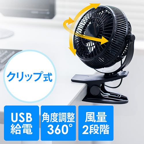 【半額セール】USB扇風機(静音・クリップ型・卓上・風量2段階調節・360度角度調節・ブラック)【BF2017】
