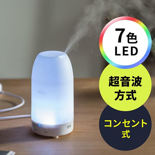 超音波加湿器(AC電源・USB・タイマーOFF・LED・超音波)