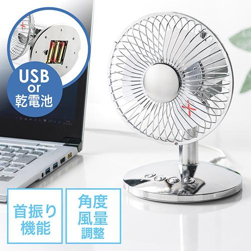 USB扇風機(卓上扇風機・首振り・乾電池・風量調整)