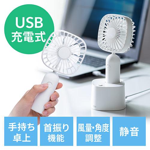 【週替わりセール】USB扇風機(USB接続・充電式・手持ち・首振り設置台付属・バッテリー内蔵・静音・2WAY・ホワイト)