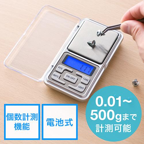 デジタルはかり(デジタルポケットスケール・キッチンスケール・0.01〜500g・LEDライト付・電池式)