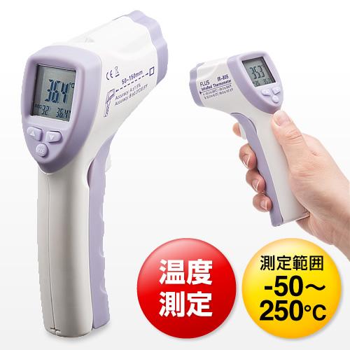 赤外線温度計(放射温度計・非接触・デジタル表示)