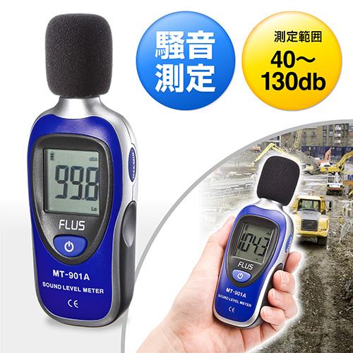 サウンドレベルメーター(騒音計・デジタル騒音計・小型)