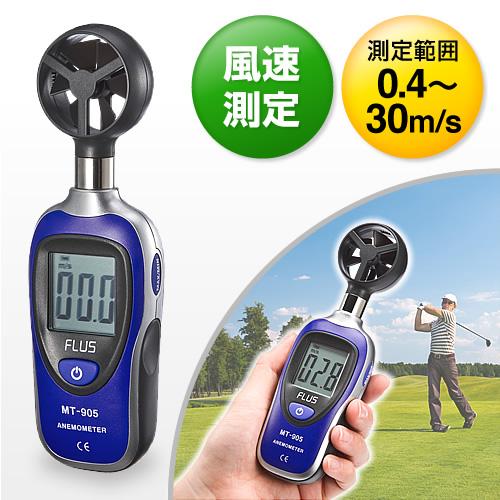 小型風速計(風力計・アネモメーター・デジタル表示)