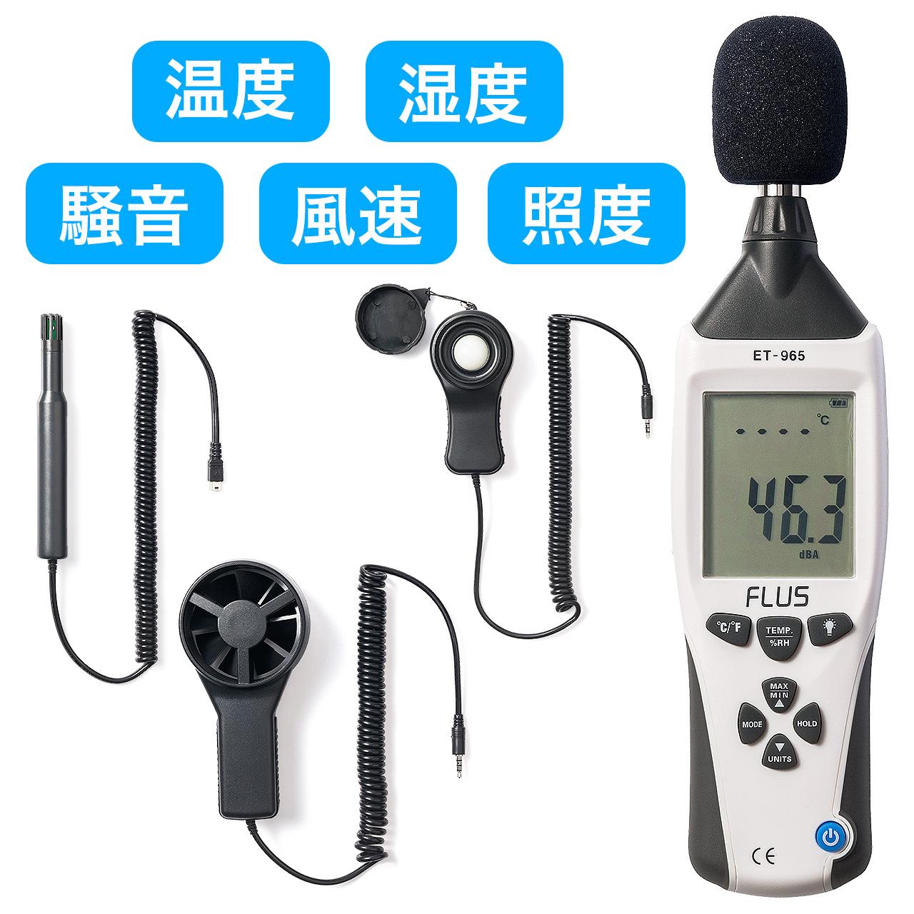 騒音計/温湿度計/照度計/風速計(1台5役マルチ測定器・電池駆動・専用ケース付) サンワダイレクト サンワサプライ 400-TST965