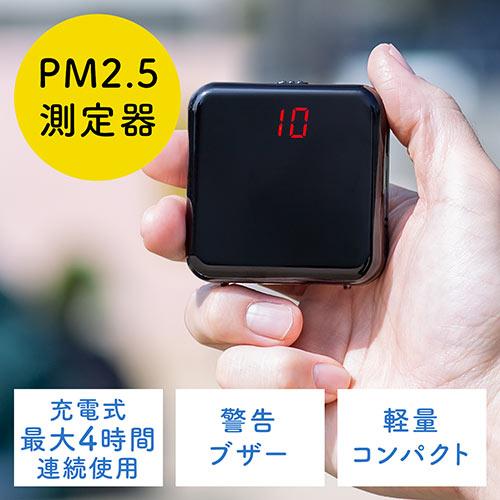 PM2.5測定器(PM2.5モニター・空気汚染測定器・バッテリー式・小型・ARM社チップ使用)