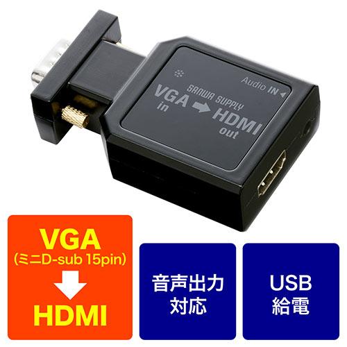 VGA to HDMI変換アダプタ(ミニD-sub15ピン・HDMI変換・音声出力あり・ステレオミニケーブル付)