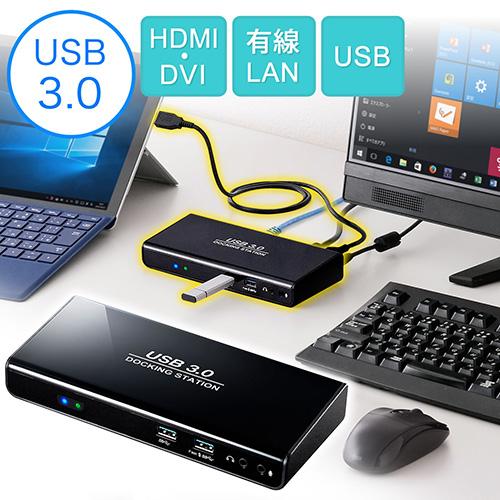 USB3.0 ドッキングステーション 据え置きタイプ QWXGA(2048×1152)対応 11in1 HDMI DVI USB3.0×2 USB2.0×4 LAN 音声出力 マイク入力