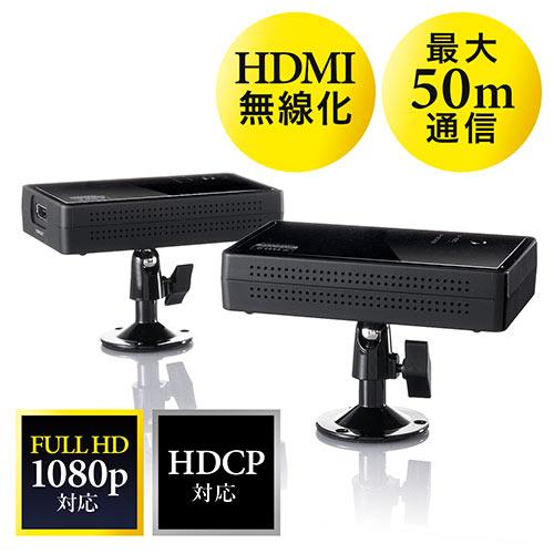 【オフィスアイテムセール】ワイヤレスHDMIエクステンダー(送受信機セット・無線・最大通信距離50m・小型)