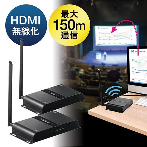 ワイヤレスHDMIエクステンダー(最大通信距離150m・送受信機セット・ワイヤレス・無線・壁面取り付け可能)