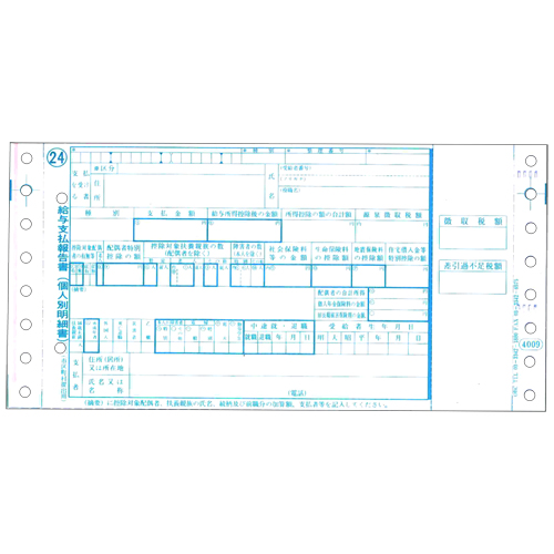 OBC(オービック) 4009 源泉徴収票(平成26年分)【返品不可】