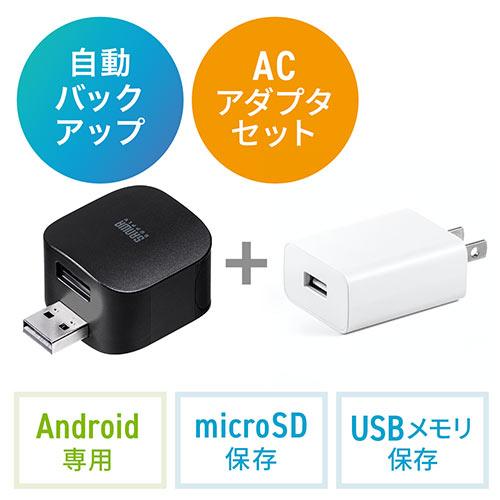 Android用バックアップカードリーダー(アンドロイド・microSD・USBメモリ・充電・カードリーダー・(ホワイト))
