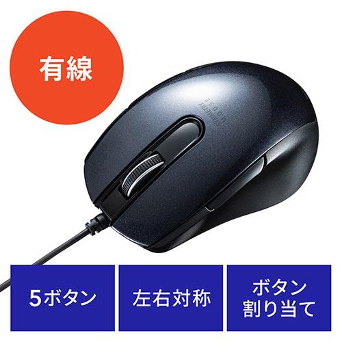 有線マウス(小型マウス・ブルーLED・左右対称・5ボタン・サイドボタン・ボタン割り当て・ブラック)