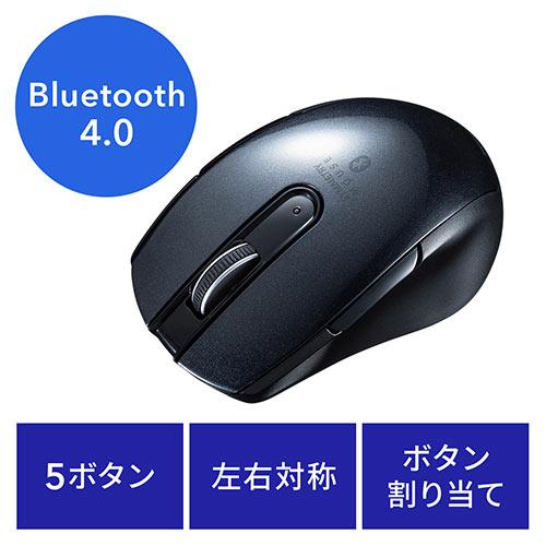 Bluetoothマウス(小型マウス・ブルーLED・左右対称・5ボタン・サイドボタン・ボタン割り当て・ブラック)