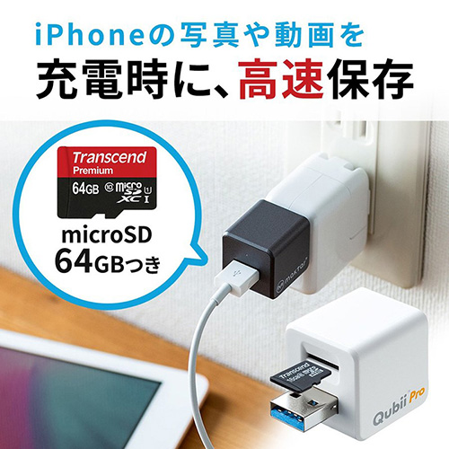 【TS64GUSDU1付き】iPhoneカードリーダー(バックアップ・microSD・Qubii Pro・iPad・充電・カードリーダー・USB3.1 Gen1・ネット接続不要・ホワイト)