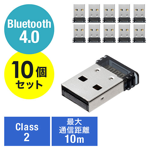 Bluetoothアダプタ(Bluetooth4.0・Qualcommチップ・Class2・Windows 10対応)10個セット