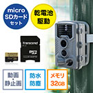 防犯カメラ トレイルカメラ(家庭用・屋外...