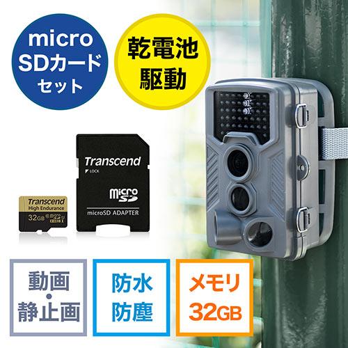 防犯カメラ トレイルカメラ(家庭用・屋外・屋内・電源不要・乾電池式・防水防塵IP54・32GB microSDHCカード付き)
