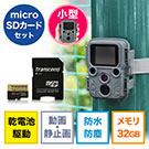 防犯カメラ トレイルカメラ(小型:家庭用...