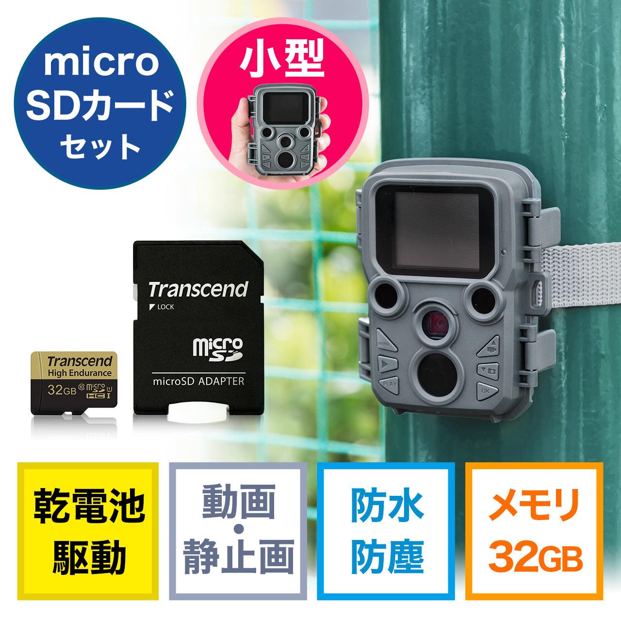 防犯カメラ トレイルカメラ(小型:家庭用・屋外・屋内・電源不要・乾電池式・防水防塵IP56・32GB microSDHCカード付き) サンワダイレクト サンワサプライ 402-CAM066SET