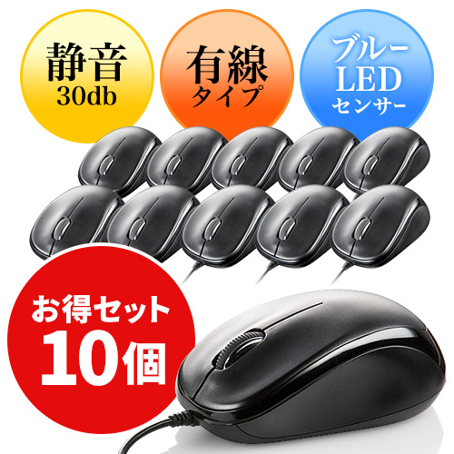 【10個セット】サイレントマウス(静音・有線タイプ・ブルーLED・ブラック)