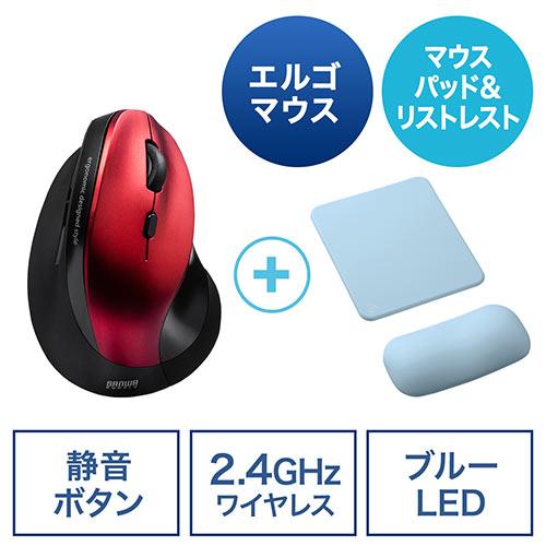 リストレスト/マウスパッド付きエルゴマウス(エルゴノミクスマウス・ワイヤレスマウス・人間工学マウス・ブルーLED・5ボタン・静音ボタン・レッド・マウスパッド/ブルー)
