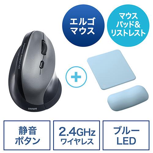 リストレスト/マウスパッド付きエルゴマウス(エルゴノミクスマウス・ワイヤレスマウス・人間工学マウス・ブルーLED・5ボタン・静音ボタン・シルバー・マウスパッド/ブルー)