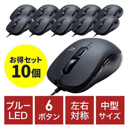 【10個セット】有線マウス(ブルーLEDセンサー・6ボタン・DPI切替・ラバーコーティング)