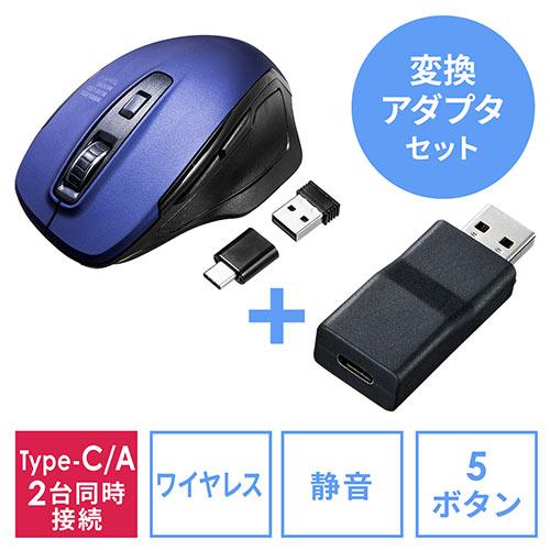 ワイヤレスマウス USB A-USB Type Cメス変換アダプタセット(コンボマウス・Type-C/Type-A接続・切り替えマウス・ブルーLED・5ボタン)