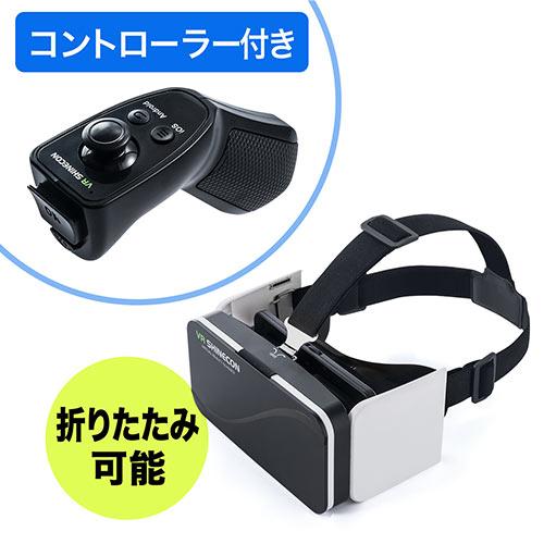 3D VRゴーグル(折りたたみ・iPhone/Androidスマホ対応・360度動画視聴・4インチ~6インチ対応・VR SHINECON・Bluetoothコントローラー)