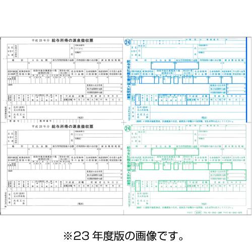 OBC(オービック) 4109 単票源泉徴収票(平成26年分)【返品不可】
