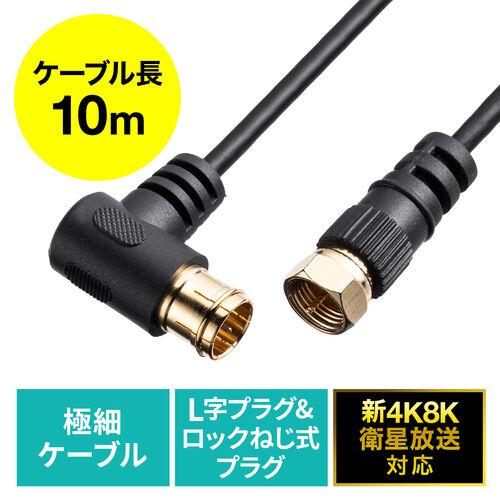 アンテナケーブル(極細・10m・4K対応・8K対応・黒色・S2.5C・片側L字・アンテナコード・ブラック)