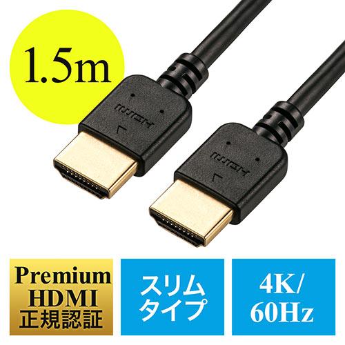 【オフィスアイテムセール】プレミアムHDMIケーブル(スリムケーブル・ケーブル直径約4.5mm・Premium HDMI認証取得品・4K/60p・18Gbps・HDR対応・1.5m)