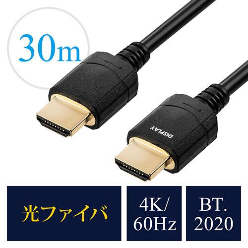 【オフィスアイテムセール】HDMI光ファイバケーブル(HDMIケーブル・4K/60Hz・18Gbps・HDR対応・バージョン2.0準拠品・30m・ブラック)