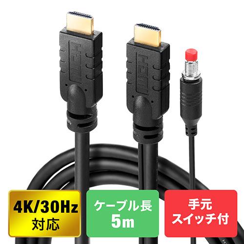 HDMIケーブル(出力切替手元スイッチ付・切替ケーブル・5m・4K対応)