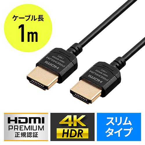 プレミアムHDMIケーブル(スーパースリムタイプ・スリムコネクタ・ケーブル直径約3.2mm・Premium HDMI認証取得品・4K/60Hz・18Gbps・HDR対応・1m)