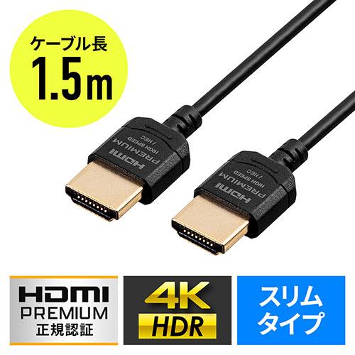 プレミアムHDMIケーブル(スーパースリムタイプ・スリムコネクタ・ケーブル直径約3.2mm・Premium HDMI認証取得品・4K/60Hz・18Gbps・HDR対応・1.5m)